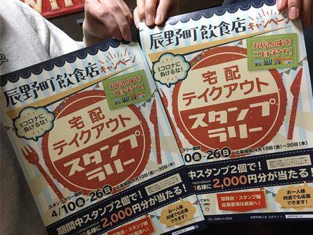 辰野町商工会主催「宅配テイクアウトスタンプラリー」キャンペーンのチラシ